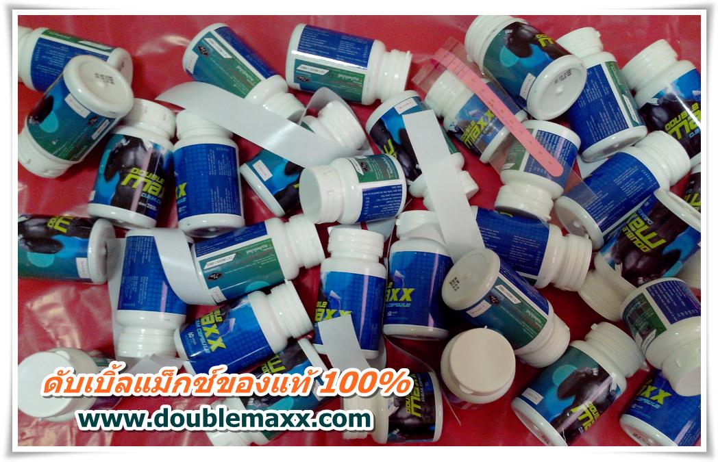 doublemaxx-lot2