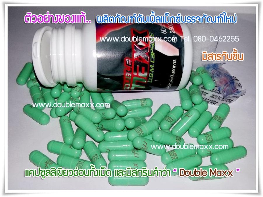 doublemaxx-new (1)