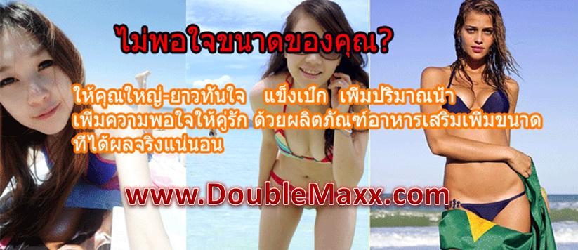 doublemaxx-sexxygirl
