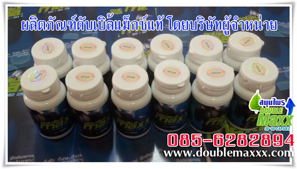 doublemaxxx-intan