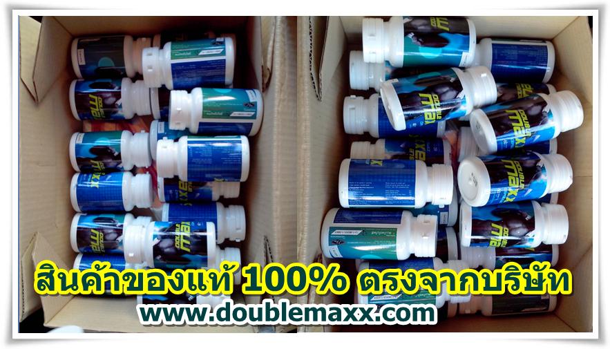 doublemaxx-lot