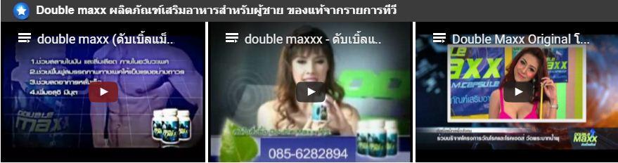 doublemaxx-รายการทีวี