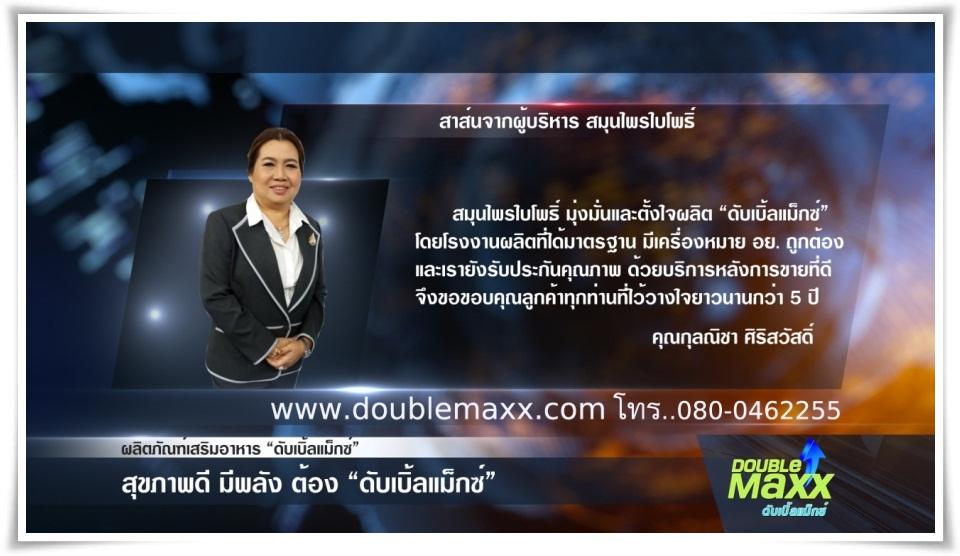 doublemaxx-company-1