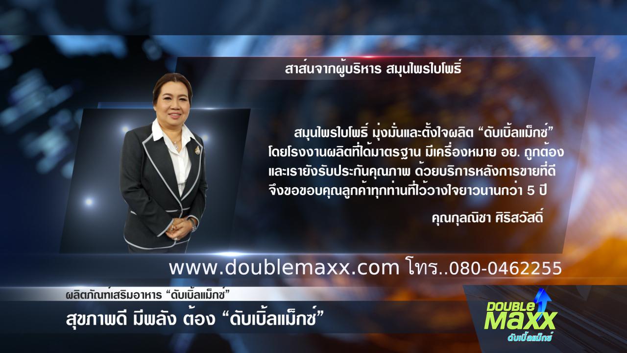 doublemaxx company