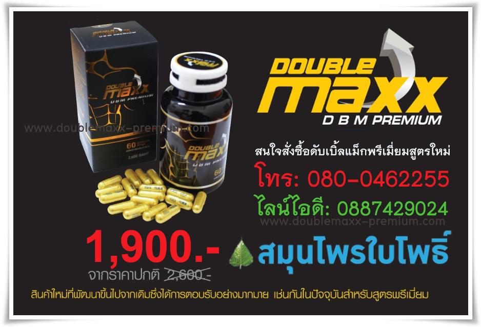 doublemaxx-premium