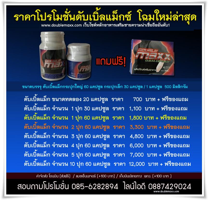promotindoublemaxx2-2