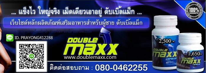doublemaxx ของแท้ มี 2 ขนาด
