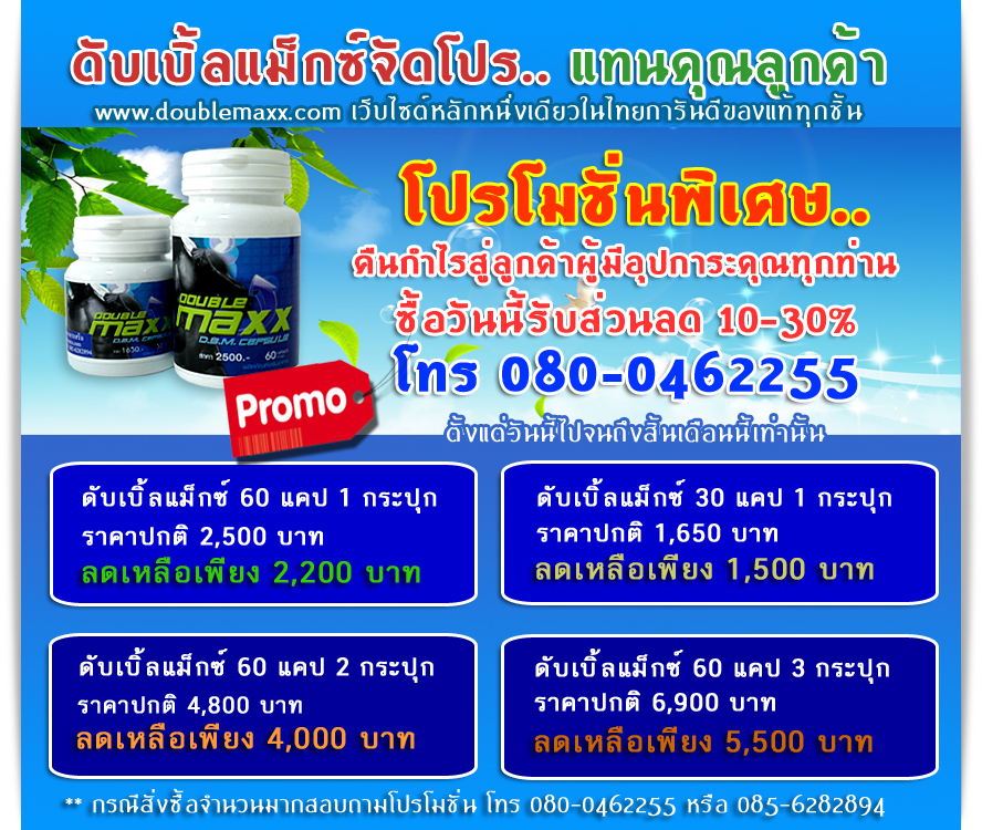 doublemaxx-promotion